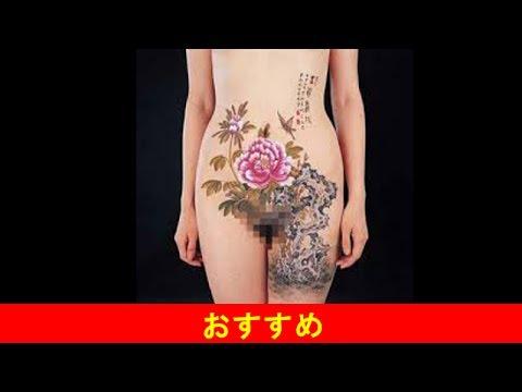 花さか爺さん ビッグダディ 美奈子 テレビ初公開(タトゥー) その真実 花さか爺さん... ビッ