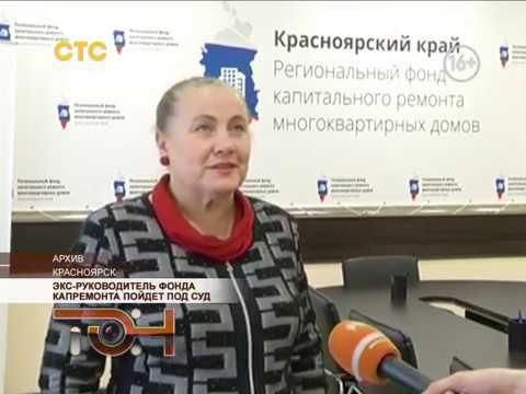 Экс-руководитель фонда капремонта пойдет под суд
