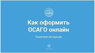 Как оформить ОСАГО онлайн: пошаговая инструкция