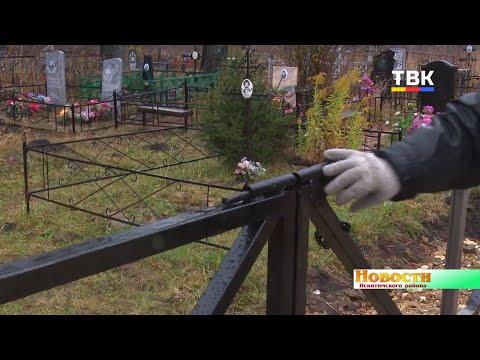 Жители с. Верх-Коён при помощи областного гранта и собственных средств привели в порядок кладбище