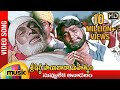 Nuvvu Leka Anadalam song - Sri Shirdi Sai Baba Mahathyam movie songs - Vijay Chander, Chandra Mohan