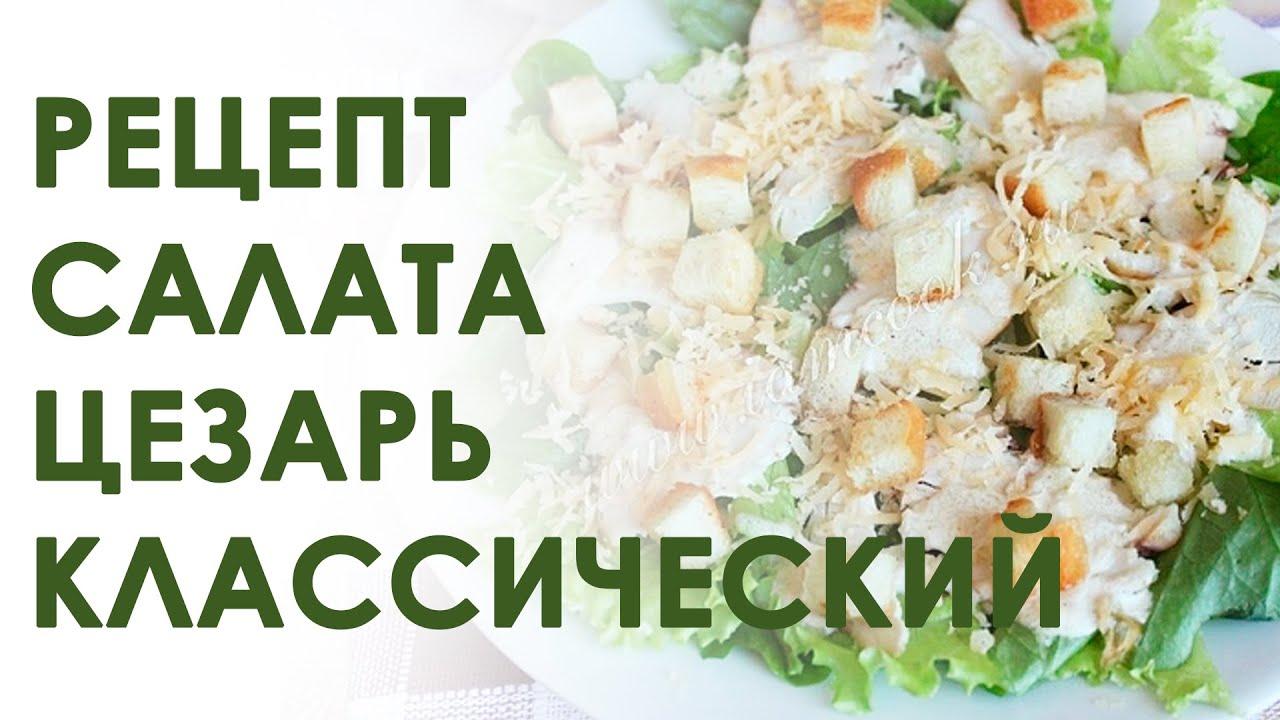 Салат цезарь видео рецепты