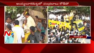 CM Chandrababu Naidu Speech in Nandyal Roadshow..
