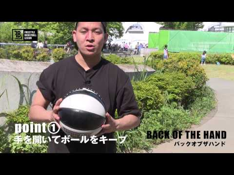 BACK OF THE HAND バックオブザハンド FREESTYLE BASKETBALL LESSONS フリースタイルバスケットボールレッスン