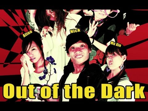 這群人 TGOP│驚魂夜 Out of the Dark ( Kuso 港片 )
