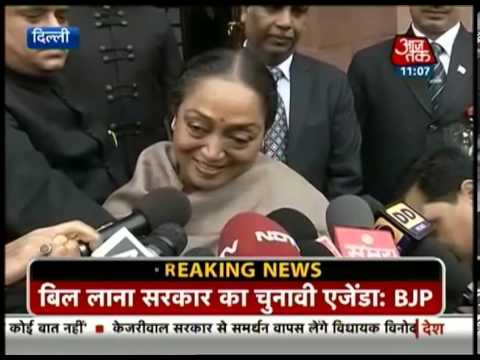 Speaker Meira Kumar on last session of Parliament