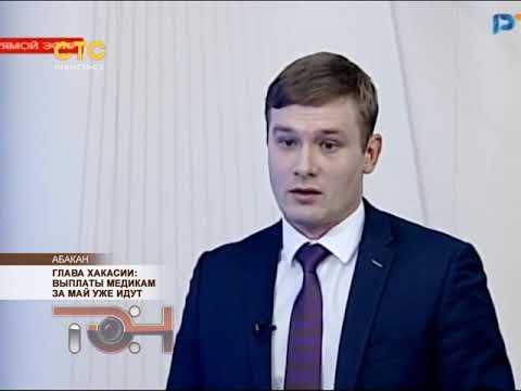 Глава Хакасии: выплаты медикам за май уже идут