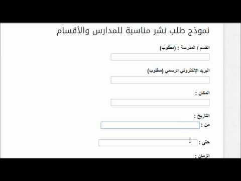 شرح طلبات النشر الاعلام التربوي بمحافظة عنيزة