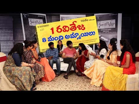 Ravi Teja | Nela Ticket Movie Funny Interview