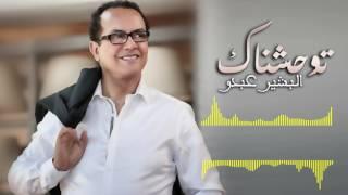 بالفيديو.. والد سعد لمجرد يطرح أغنيته الجديدة بعنوان توحشناك  
