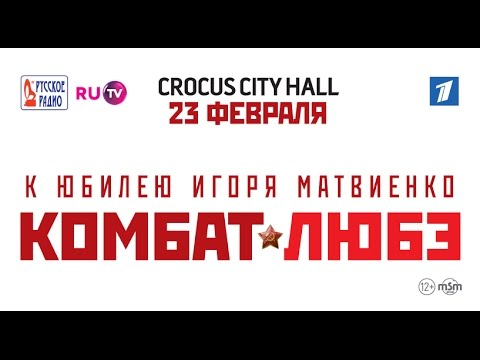 ЛЮБЭ в Crocus City Hall 23 февраля 2015г.