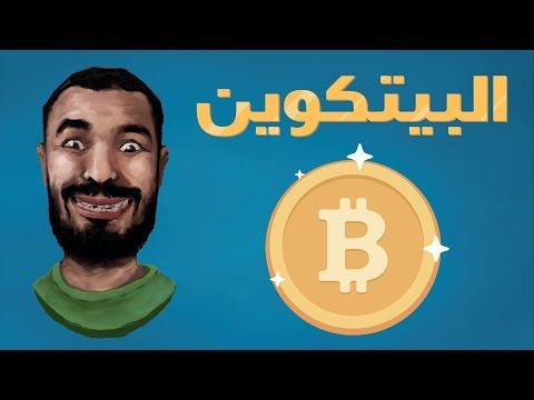 دليلك الشامل لفهم قنبلة الموسم.. العملات الرقمية البيتكوين