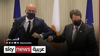 الاتحاد الأوروبي يؤكد مساندته لقبرص