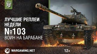 Лучшие Реплеи Недели с Кириллом Орешкиным #103