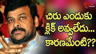 Reasons For Chiru's Flop Show, 'MEK'..