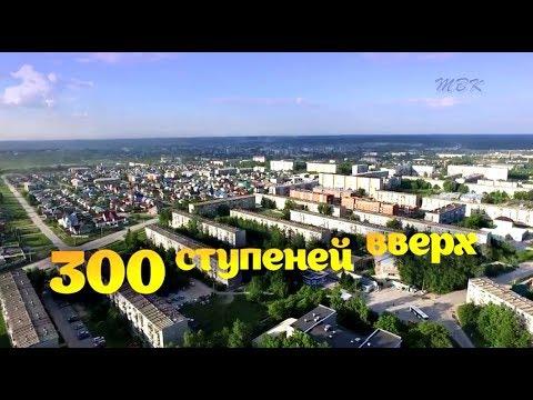 300 ступеней вверх