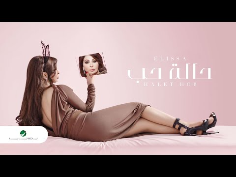 Halet Hob ... Elissa - Lyrics | حالة حب  ... إليسا - كلمات