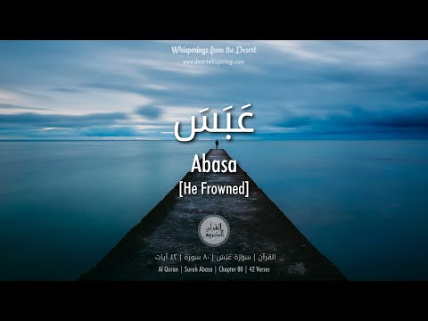 Al Quran: Abasa - with english audio translation (Mishary Rashid Alafasy)