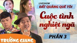 Cuộc Tình Nghiệt Ngã | Liveshow Trường Giang 2017 - Đất Quảng Quê Tôi | Phần 3