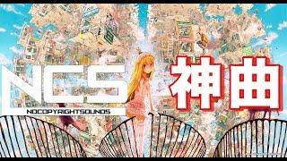[NCS神曲]超定番!!テンション跳ね上げEDM!BEST OF NCS Vol1!!![作業用BGM]