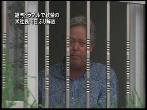 給与トラブルで軟禁の米社長 6日ぶり解放