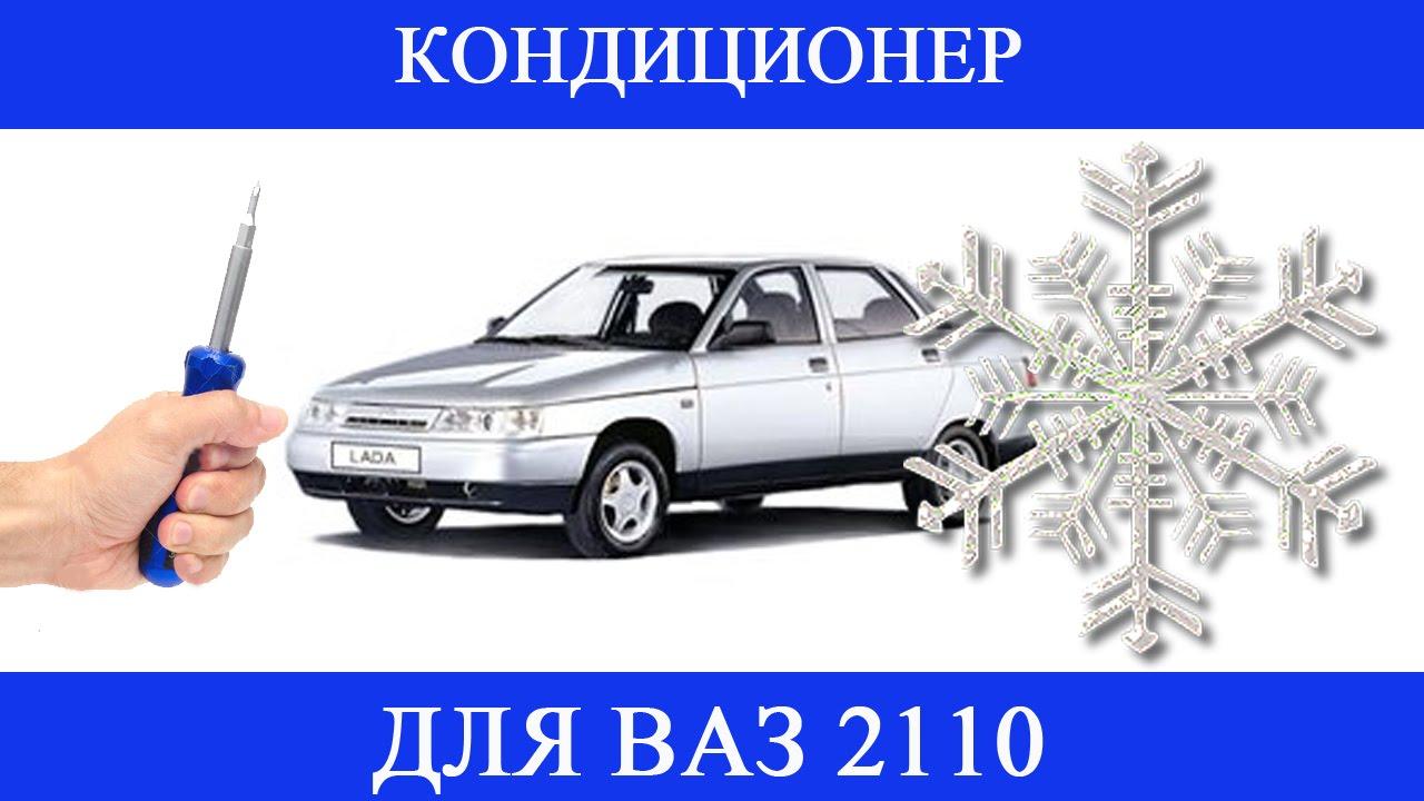 Кондиционер в машину своими руками ваз 2110
