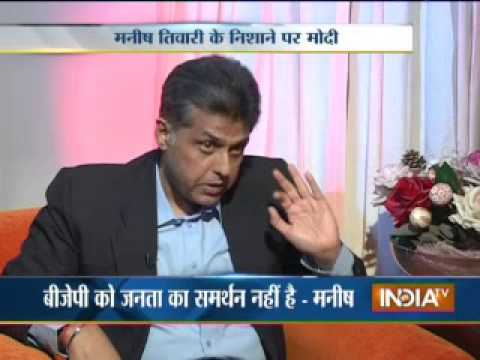 Watch Manish Tewari's exclusive interview with India TV, Part 1