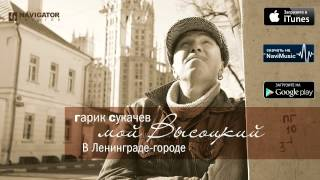 Гарик Сукачев - В Ленинграде городе