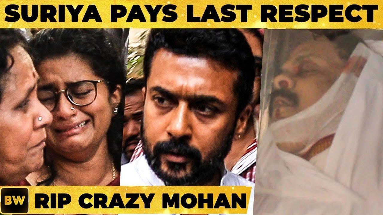 கண் கலங்க வைக்கும் இறுதி காட்சிகள்! Suriya pays his Last Respect! #RIP Crazy Mohan
