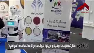 مشاركة شركات روسية وإفريقية  فى المعرض