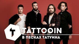 TattooIN - В песках Татуина Скачать клип, смотреть клип, скачать песню