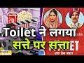 Toilet Ek Prem katha Crore