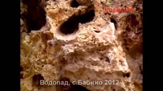 Водопад с.Бабино [HD Video]
