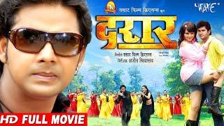 दरार Darar| Bhojpuri Full Movie| Popular