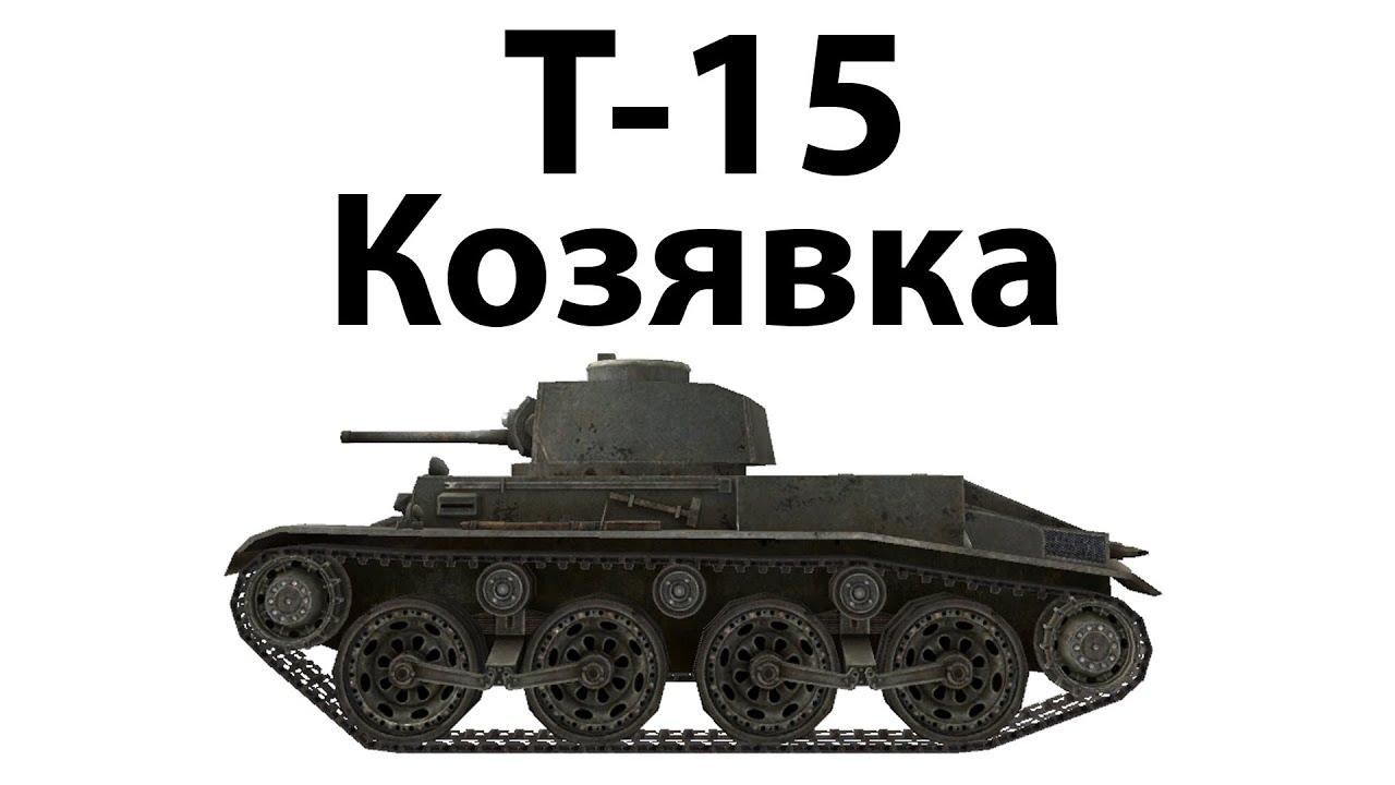 T-15 - Козявка