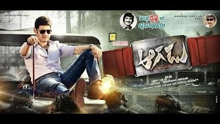 Aagadu Official First Look Teaser