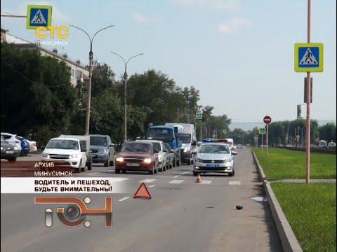Водитель и пешеход, будьте внимательны!