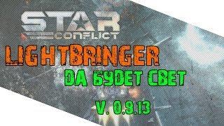 Штурмовик Империи Lightbringer - Star Conflict / Гайды