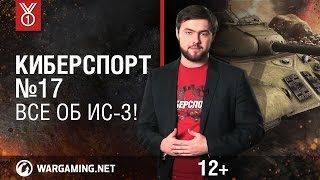 Программа «Киберспорт». Мастер-класс на ИС-3 - World of Tanks / Видео