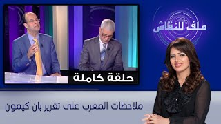 ملاحظات المغرب على تقرير بان كيمون