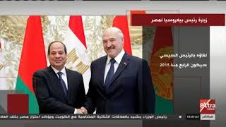 تنامي العلاقات الاقتصادية بين مصر وبيلاروسيا