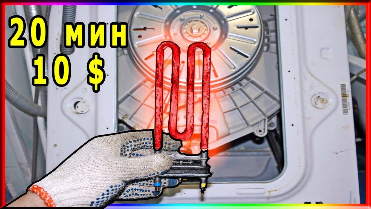 Ремонт стиральных машин замена тэна своими руками 52