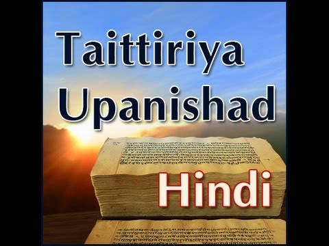 Taittiriya Upanishad by Swami Mukundananda [Hindi]-Part 1/18