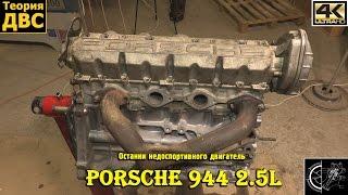 Останки недоспортивного двигателя Porsche 944 2.5L. Евгений Травников.