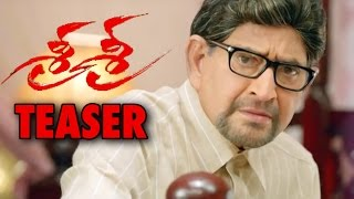 Sri Sri Movie Teaser