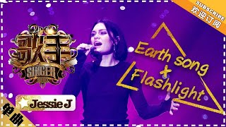 Jessie J《Earth song + Flashlight》- 单曲纯享《歌手2018》第4期 Singer2018【歌手官方频道】