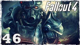 Fallout 4. #46: Я не дилер.