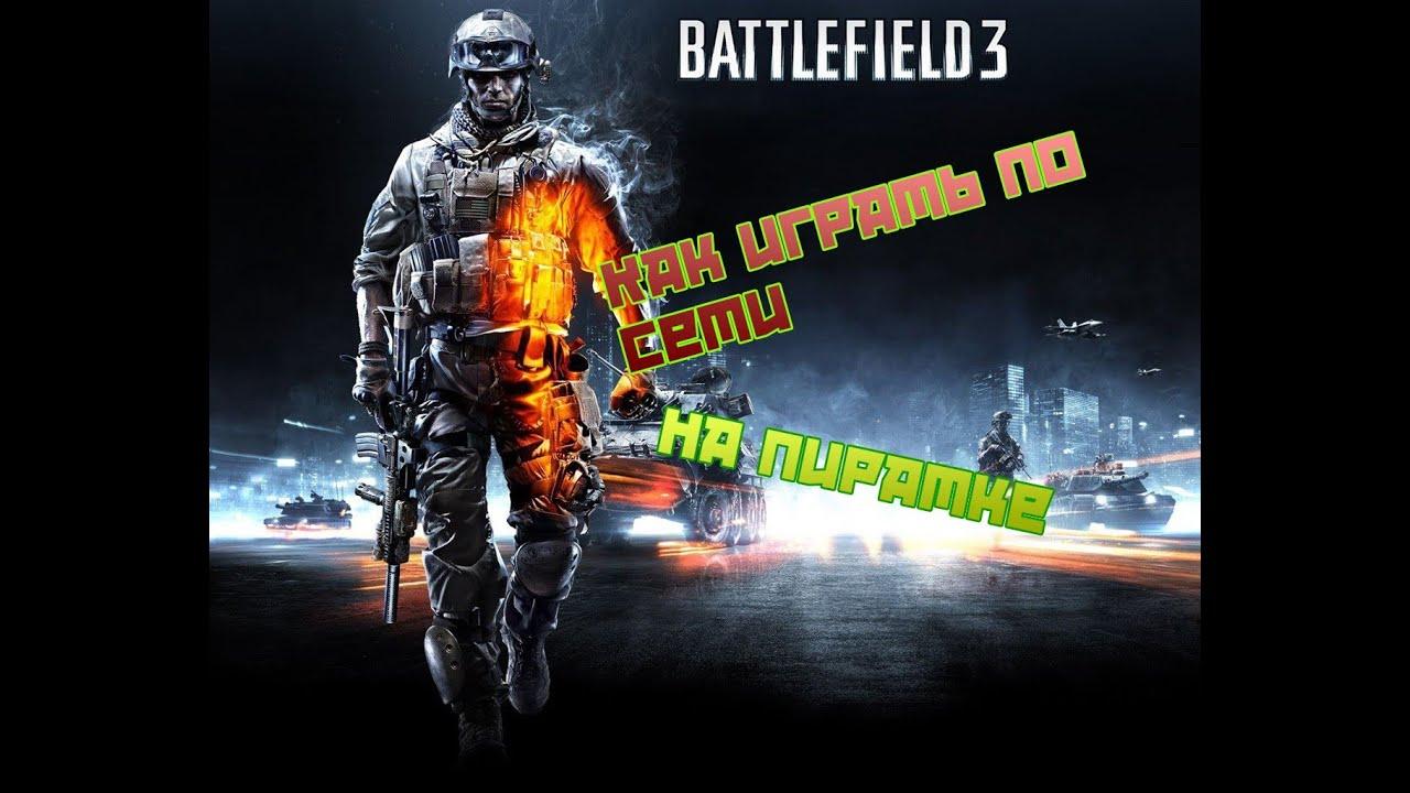 battlefield 3 играть