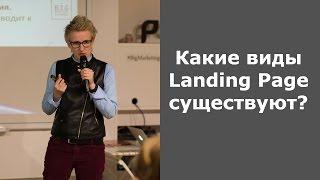Какие виды Landing Page существуют?