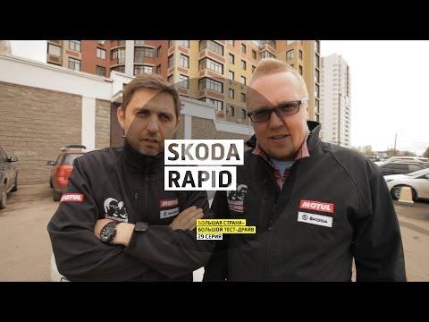 Skoda Rapid - День 29 - Уфа - Большая страна